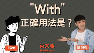 Read more about the article 「with」正確用法是?來看例句搞懂各種用法!