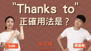 Read more about the article 「thanks to」用法?可以說「No thanks to」嗎?(含例句)
