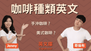 Read more about the article 【咖啡種類英文】手沖咖啡?美式咖啡?來一次搞懂!