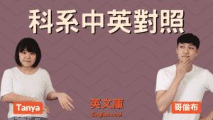 Read more about the article 如何用英文描述自己科系?(含科系中英對照表!)