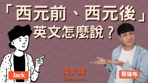Read more about the article 「西元前、西元後」英文是? 來搞懂 BC, BCE, AD 等的意思!