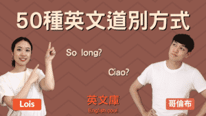 Read more about the article 【英文38種道別方式】So long? Adios? Ciao? 來看意思、用法!