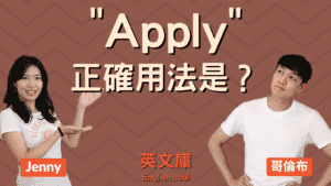 Read more about the article Apply 的正確用法是?要接 for 還是 to?
