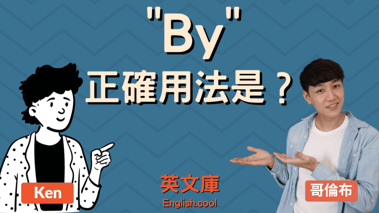 Read more about the article 「by」正確用法是?來看例句搞懂各種用法!