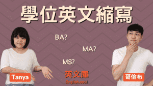 Read more about the article 【學位縮寫】BA、BBA、BS、MA、MS、MBA、PHD 意思是什麼?