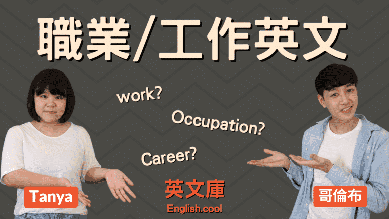 Read more about the article 「職業/工作」該用Job,Work,Career, 還是Occupation? (含例句)