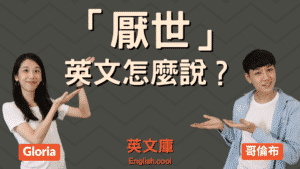 Read more about the article 「厭世」英文是什麼?cynical? negative? emo?