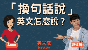 Read more about the article 「換句話說、也就是說」英文怎麼說?6 個說法!(含例句)