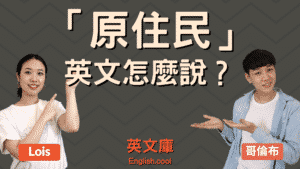 Read more about the article 「原住民」英文怎麼說?aboriginal?indigenous?