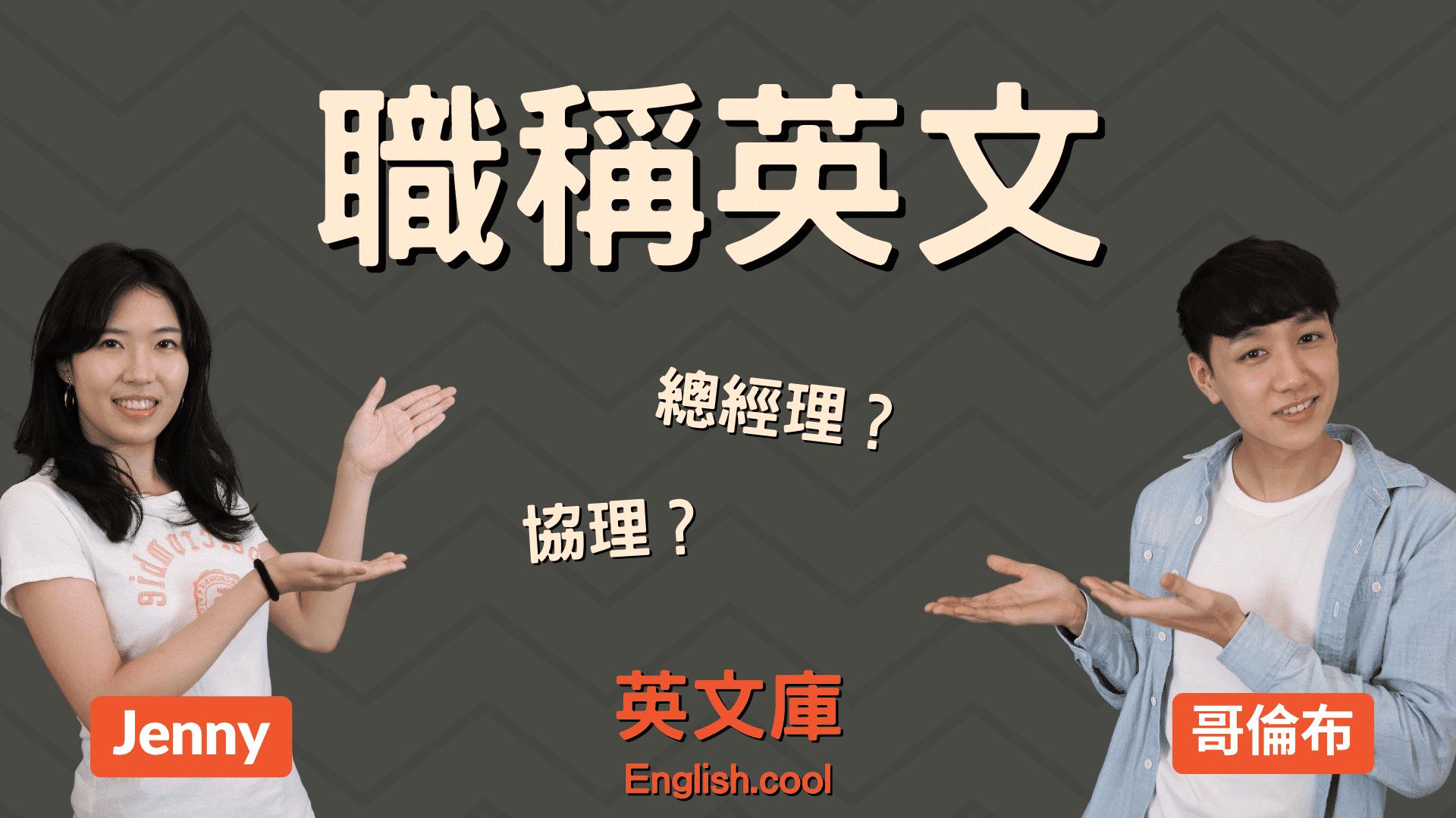 You are currently viewing 【職稱英文】總經理、協理、副理英文怎麼說?來看對照表!