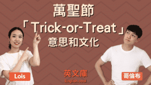 Read more about the article 【萬聖節英文】關於 Trick-or-Treat 意思、文化!