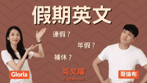 Read more about the article 【各種假的英文】颱風假, 喪假, 病假, 事假等英文怎麼說?