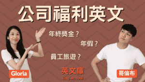Read more about the article 【公司福利英文】年終獎金?員工旅遊?年假?尾牙?來看翻譯!
