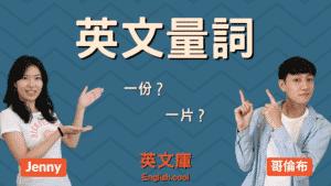Read more about the article 【英文量詞】一份?一片?常見英文量詞總整理!