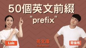 "Read more about the article 【英文前綴 ""prefix"" 大全】 最常見的 50 prefixes!"