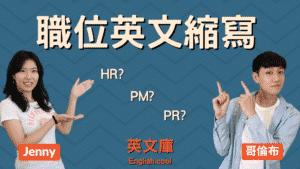 Read more about the article 【職位縮寫解答】HR? PM? PR? BD? RD?到底什麼意思?