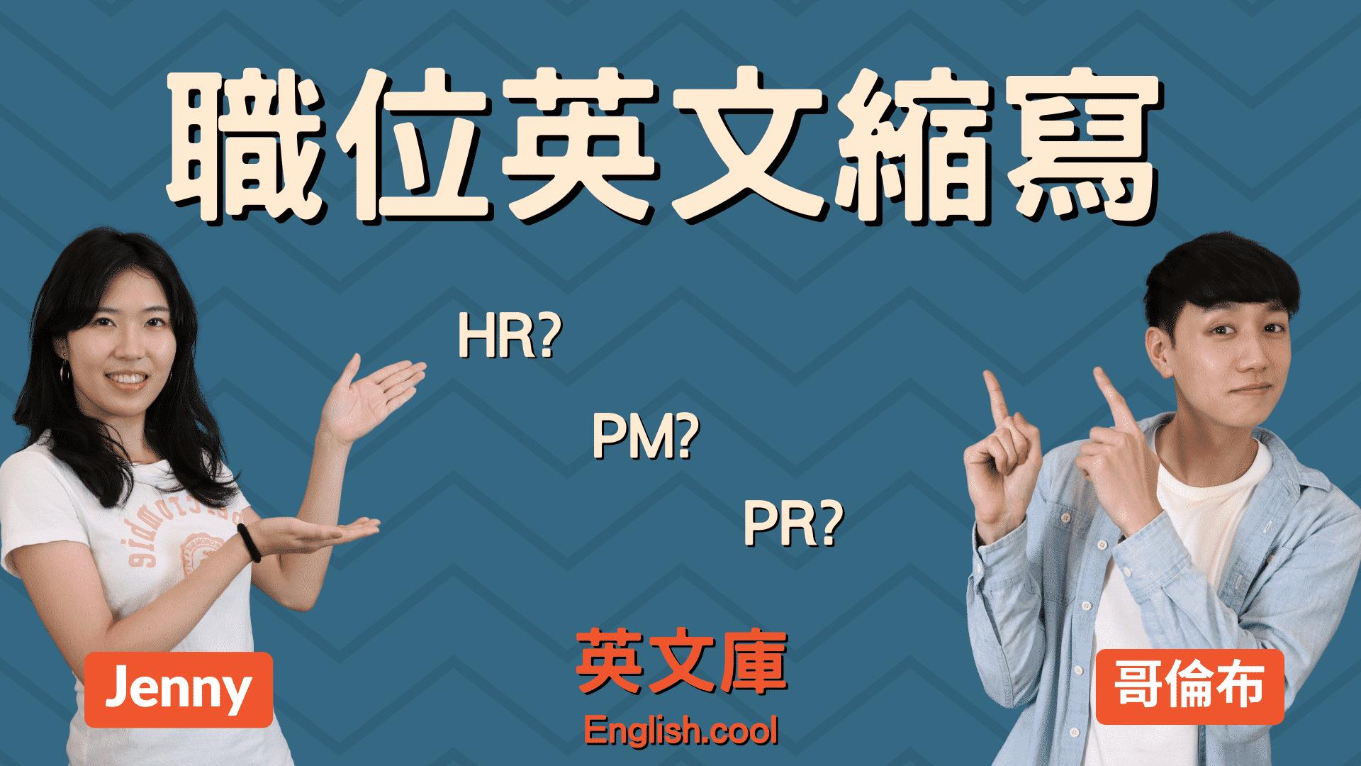 You are currently viewing 【職位縮寫解答】HR? PM? PR? BD? RD?到底什麼意思?