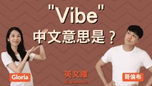 Read more about the article 「vibe」中文意思是?來一次搞懂 good vibes, BDKMV 等!(含例句)