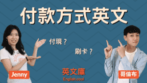 Read more about the article 【付款方式英文】 付現 / 刷卡 / 行動支付 等英文怎麼說?