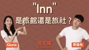 Read more about the article Inn 到底是什麼?旅社嗎?旅館嗎?