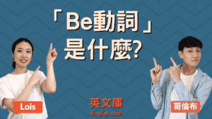 Read more about the article 「Be動詞」是什麼?有哪些?Is/Are/Was/Were 怎麼選?