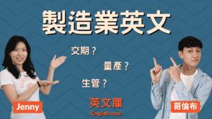 Read more about the article 【製造業英文】交期?量產?生管?生產線?來一次搞懂!