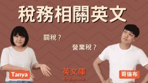 Read more about the article 【稅務相關英文】 關稅、營業稅、所得稅等英文!
