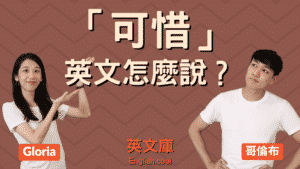 Read more about the article 「可惜」英文怎麼說?pity? too bad? 來看例句了解!