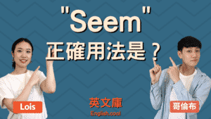 Read more about the article 「seem」正確用法是?跟 appear 用法差在哪?