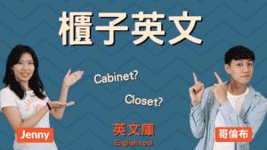 Read more about the article 【櫃子英文】Cabinet? Closet? 鞋櫃/書櫃/衣櫃等要用哪個?來搞懂!