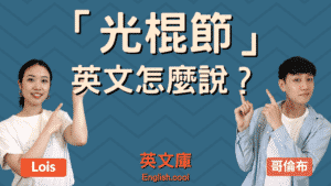 Read more about the article 光棍節英文是?國外也有類似的節日嗎?