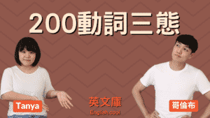 Read more about the article 【200動詞三態】send、choose、leave 等三態是?