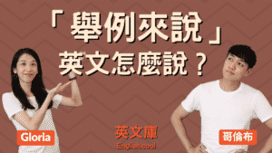Read more about the article 「例如、舉例來說」英文怎麼說? for example? for instance?