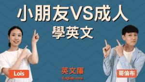 Read more about the article 小朋友學英文 VS 成人學英文?誰有優勢?