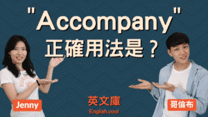Read more about the article accompany 正確用法是?要不要加 with?來看例句!