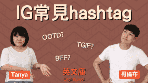Read more about the article IG Hashtag 解答!#OOTD #TBT #TGIF #BFF 的意思以及用法!