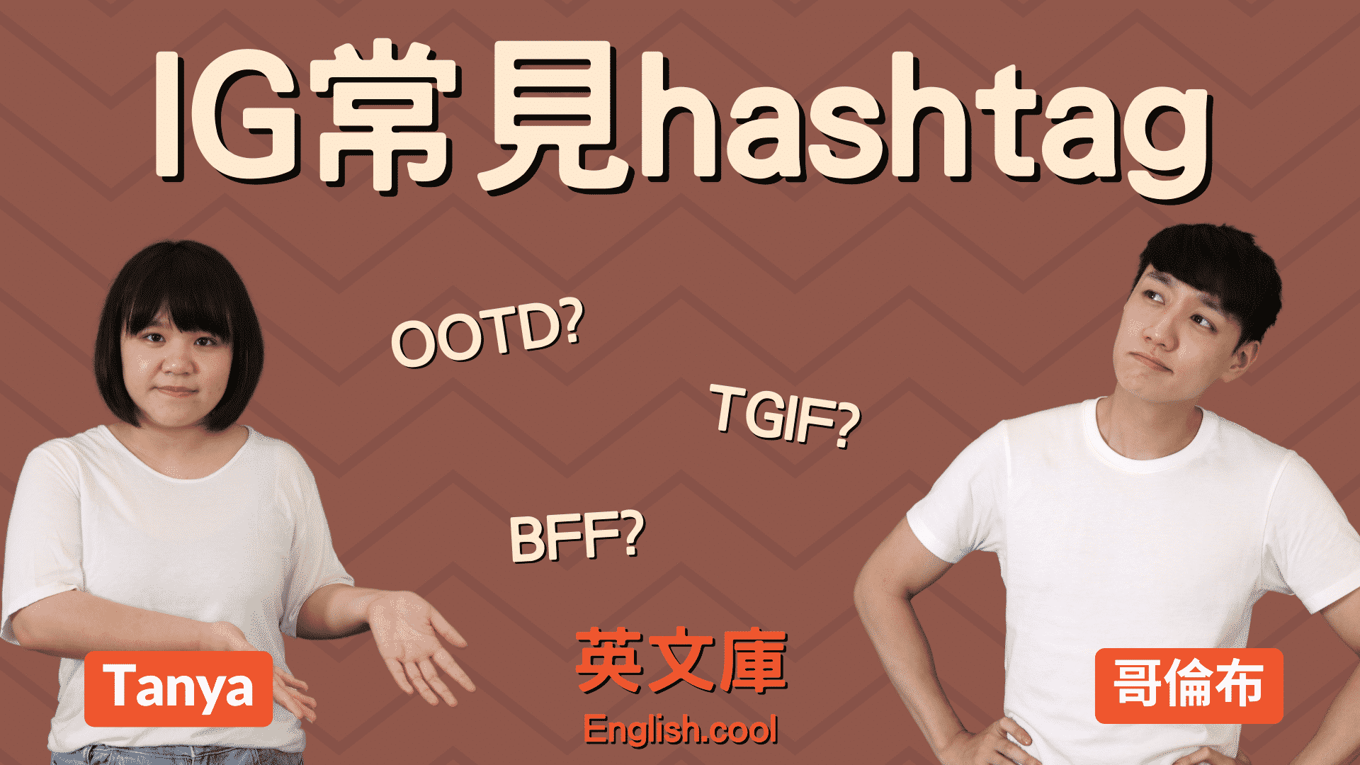 You are currently viewing IG Hashtag 解答!#OOTD #TBT #TGIF #BFF 的意思以及用法!