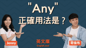 Read more about the article 「any」正確用法是?跟 some 差在哪?(含例句)