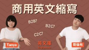 Read more about the article 【商用英文】B2B、B2C、C2C、O2O、C2B 都是什麼意思?