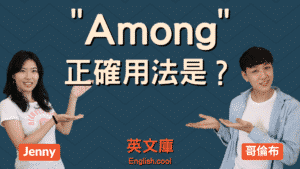Read more about the article 「among」正確用法是?跟 between 差在哪?(含例句)