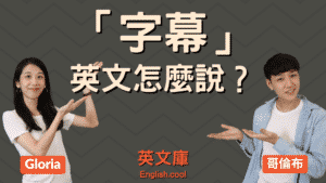 Read more about the article 「字幕」英文是 captions 還是 subtitles?