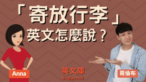 Read more about the article 「寄放行李」英文怎麼說?如何跟飯店說?(含對話)