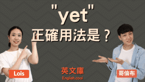 Read more about the article 「yet」正確用法是? 一次搞懂 yet 的 5 種用法!(含例句)