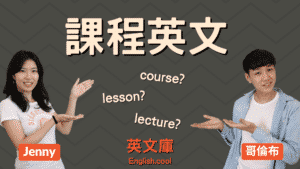 Read more about the article 差在哪?Course, Class, Lecture, Lesson,一次搞懂 !(含例句)