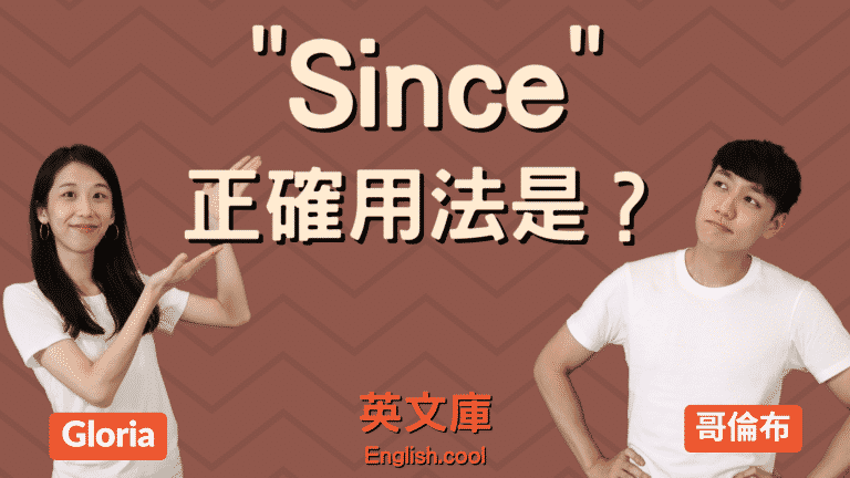 Read more about the article 「since」正確用法是? since 的6個用法!(含英文例句)