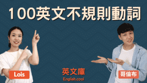 Read more about the article 100個不規則動詞 Irregular Verbs + 如何背起來