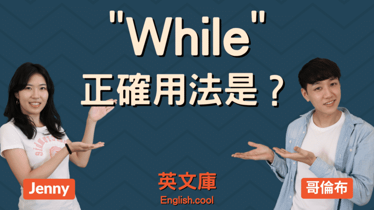 Read more about the article 「while」正確用法是?跟 Meanwhile 差在哪?