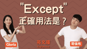 Read more about the article 「except」正確用法是?來看例句搞懂!