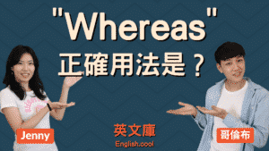 Read more about the article Whereas 跟 While 的正確用法是?來看例句搞懂 「而…」的英文!