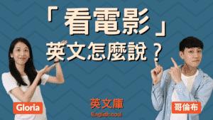 Read more about the article 「看電影」到底是 see a movie 還是 watch a movie? (含英文例句)